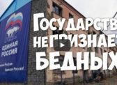 «Единая Россия» отклонила законопроект КПРФ о государственной помощи бедным гражданам