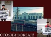 Александр Анидалов: «Вокзал в Екатериновке заработал!»