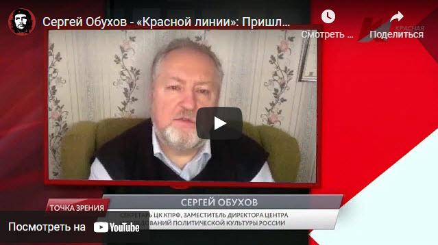 Сергей Обухов — «Красной Линии»: Пришло время КПРФ вносить сознание в разбуженную протестную массу