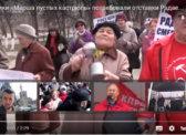 Участники «Марша пустых кастрюль» потребовали отставки Радаева