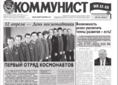 «Коммунист – век XX-XXI» №14 (1011) от 12 апреля 2018 года
