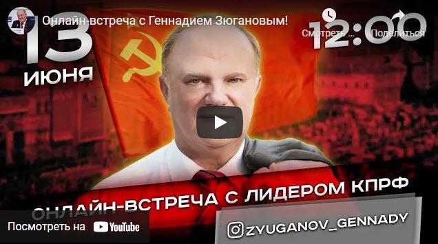 Прямой эфир с лидером КПРФ Г.А. Зюгановым в Instagram (анонс)