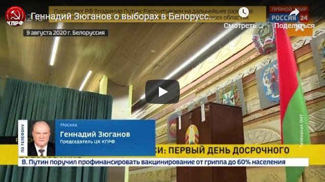 Интервью Геннадия Зюганова телеканалу «России 24» о выборах в Белоруссии: оппозиция ничего не предложила