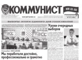 «Коммунист» № 35 от 12 сентября 2019 года