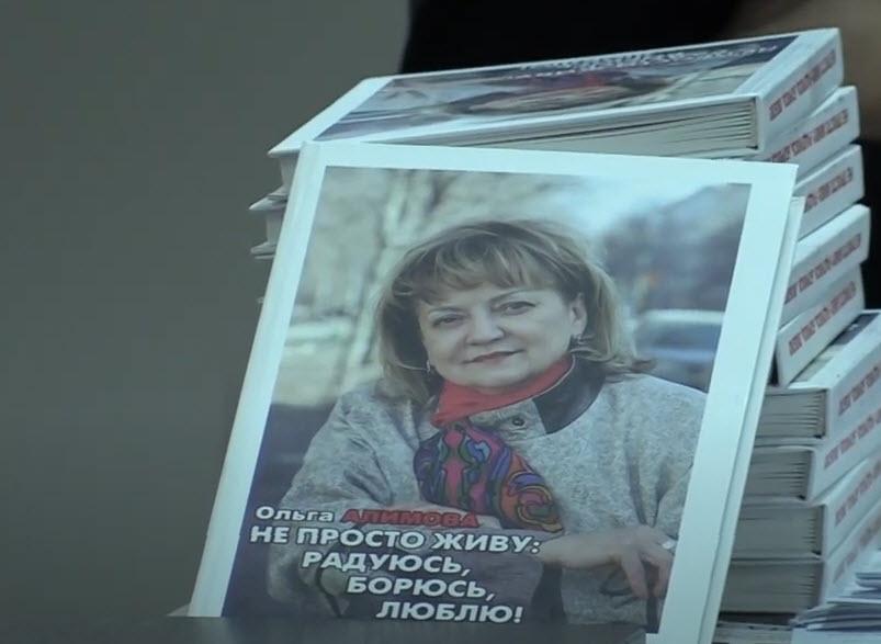 Презентация книги Ольги Алимовой