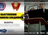Третья встреча кандидатов в члены Молодежного парламента с избирателями (Видео)