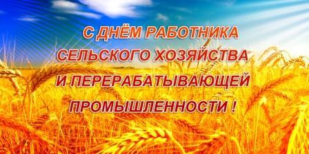 Поздравление Ольги Алимовой с Днем работников сельского хозяйства и перерабатывающей промышленности