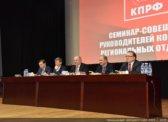 В Подмосковье завершился семинар-совещание руководителей региональных комитетов и главных редакторов партийных изданий