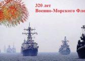 Ольга Алимова поздравила с 320-летием Военно-Морского Флота