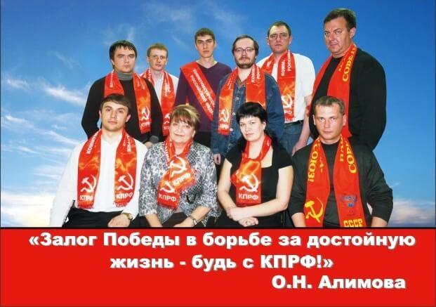 Контакты. Саратовское областное отделение КПРФ