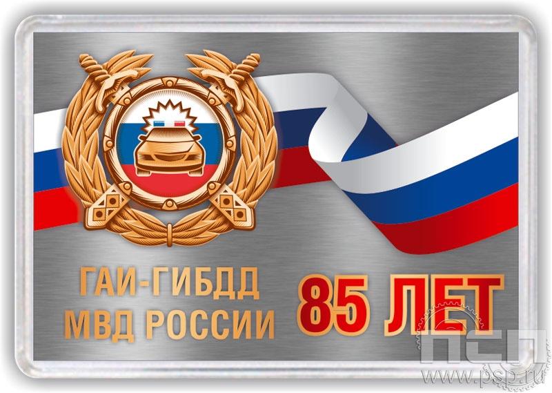 Ольга Алимова поздравила с юбилеем ГИБДД МВД РФ
