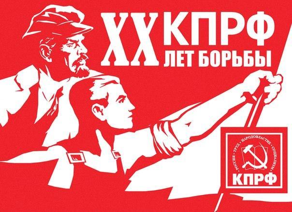 «Образ КПРФ в современной агитации и пропаганде». Коммунисты Санкт-Петербурга провели очередную предсъездовскую дискуссию в формате «круглого стола»