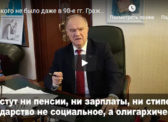 Г.А. Зюганов в социальных сетях: «Граждан обирают до нитки. Такого не было даже в 90-е годы»