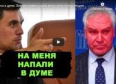 Николай Бондаренко прокомментировал скандал в Саратовской областной думе