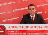 Депутаты-коммунисты Саратовской областной Думы подвели итоги прошедшей недели