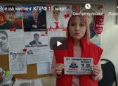 Все на митинг КПРФ 15 марта!