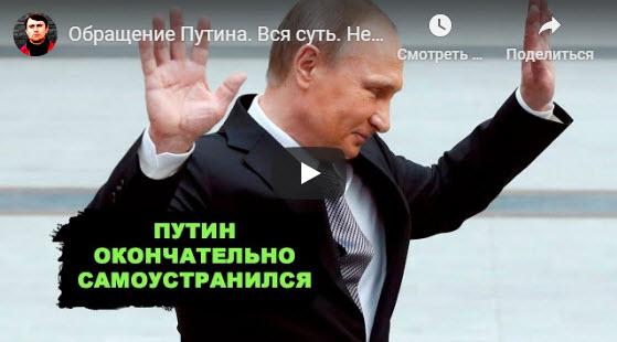 Николай Бондаренко: Обращение Путина. Вся суть. Не дайте себя обмануть!