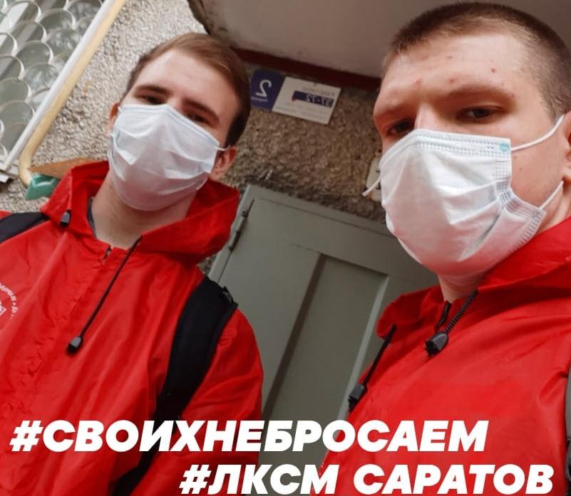 Саратов. Ленинские комсомольцы продолжают оказывать помощь нуждающимся
