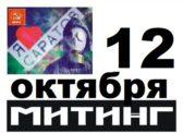 САРАТОВЦЫ, ВСЕ НА МИТИНГ 12 ОКТЯБРЯ В 15.00 у памятника Н.И. ВАВИЛОВУ! Нет-экологической катастрофе! (анонс)
