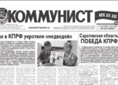 «Коммунист – век XX-XXI» №36 (1033) от 12 сентября 2018 года