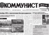 «Коммунист – век XX-XXI» №40 (986) от 12 октября 2017 года