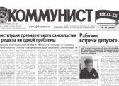 «Коммунист» № 49 от 13 декабря 2018 года