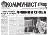 ПРОВОДИТСЯ ПОДПИСКА НА ГАЗЕТУ «Коммунист — век ХХ-ХХI»