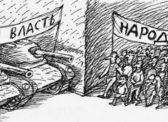 Власть, народ и справедливость