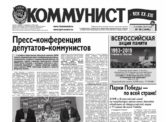 «Коммунист» № 38 от 3 октября 2019 года