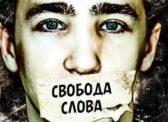 Депутаты КПРФ в Госдуме проголосовали против законопроектов, направленных на повышение ответственности за «злоупотребление свободой слова»