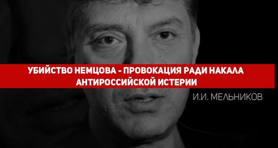 В.Ф. Рашкин: Убийство Бориса Немцова – новая провокация против России