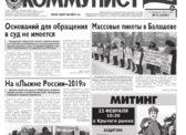 «Коммунист» № 6 от 14 февраля 2019 года