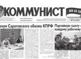 «Коммунист» № 6 от 13 февраля 2020 года