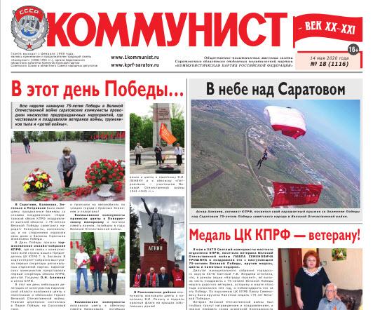 «Коммунист» № 18 от 14 мая 2020 года