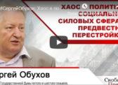 Сергей Обухов: Хаос в политике, социальной, силовых сферах — предвестник перестройки-2