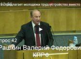 Валерий Рашкин выступил в поддержку закона о гарантии первого рабочего места молодёжи