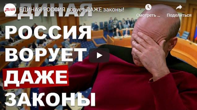 Д.А. Парфенов: «Единая Россия» «ворует» даже законы