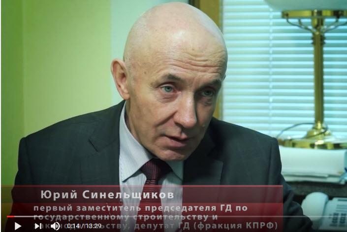 Юрий Синельщиков: «Конституция РФ писалась за рубежом». Видео KPRF.TV