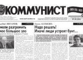 «Коммунист – век XX-XXI» №49 (995) от 14 декабря 2017 года
