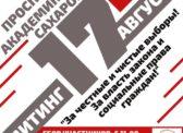 Сергей Обухов о событиях в столице 10 августа: Про «московский рэп» на Сахарова и «гуляния» у Администрации президента