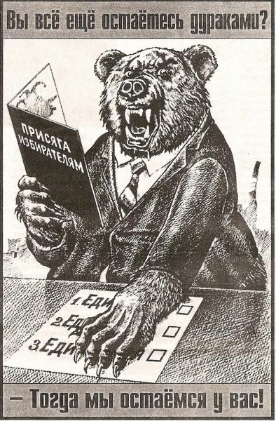 Областной избирком объявил выборы в областную думу состоявшимися. «Против» проголосовал лишь представитель от КПРФ Владимир Хомутинин.