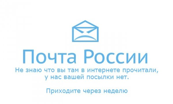 «Почта России» пришла к полному коллапсу