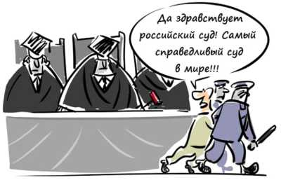 Правосудие по-пугачевски. Кто первый встал того и тапки?