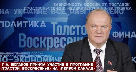 Г.А. Зюганов принял участие в программе «Толстой. Воскресенье» на «Первом канале»