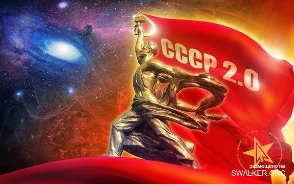 Союз 2.0: Как выглядел бы СССР в ХХI веке?