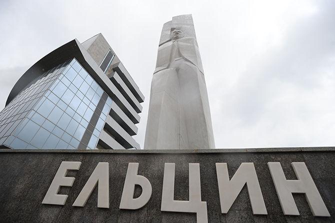 Коммунисты Ленинского райкома КПРФ против открытия в Екатеринбурге ельцинского Центра