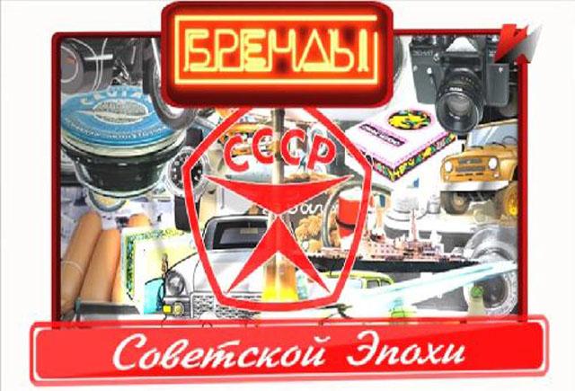 Госпремия — программе «Бренды Советской эпохи»