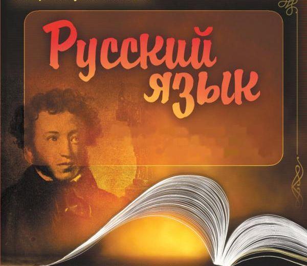 Беречь, защищать и развивать родной русский язык! Обращение И.И. Мельникова