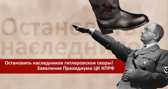 Остановить наследников гитлеровской своры! Заявление Президиума ЦК КПРФ