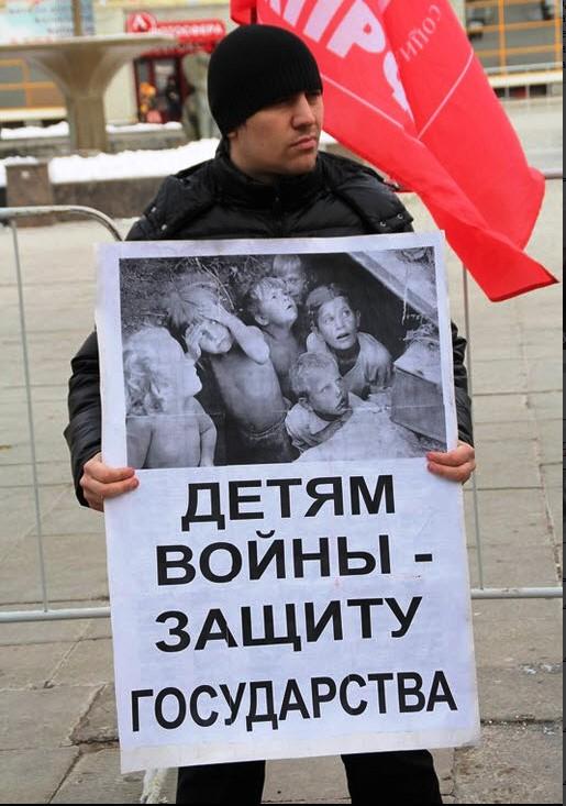 13914357730_03_February_2014_i8028_kommunisty_potrebovali_prinyat_zakon_o_detyax_voiny_foto